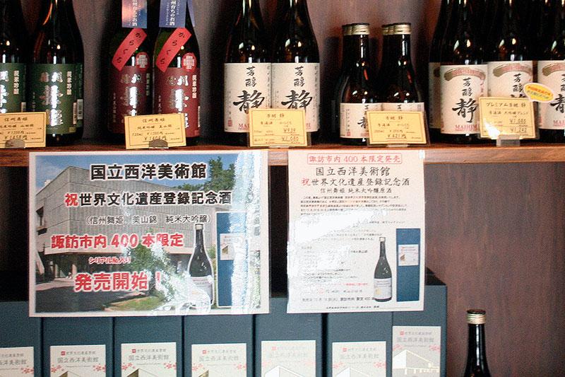 舞姫_国立西洋美術館の世界文化遺産登録を祝う記念ラベル