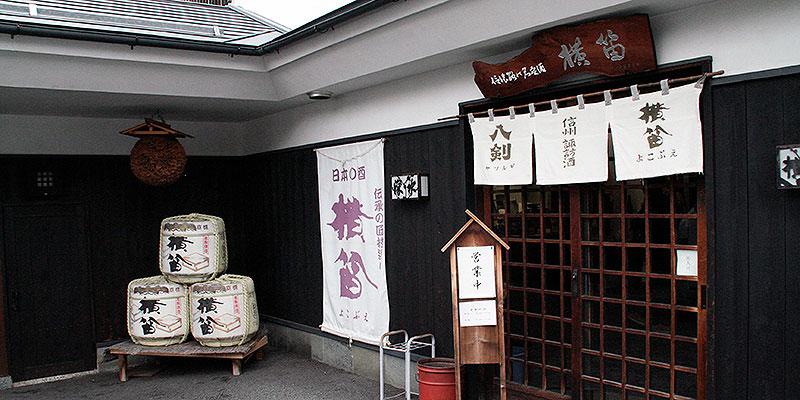 横笛 伊東酒造株式会社
