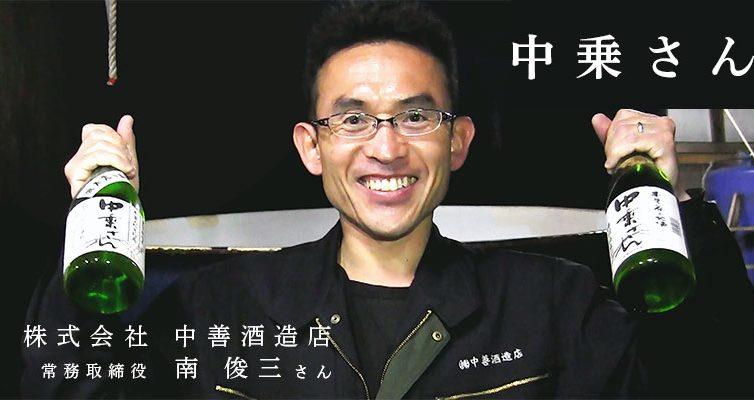株式会社 中善酒造店 常務取締役 南 俊三 さん